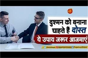 vashikaran mantra upay in hindi