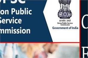 upse civil services prelims 2020 notification released check it and apply