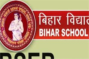 intermediate exam 2020 bihar intermediate exam starts from tomorrow