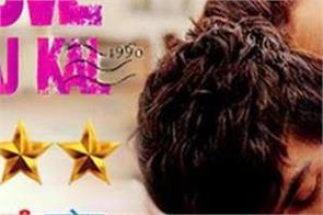 love aaj kal movie review in hindi