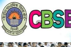 cbse 2020 board exam counselling begins know details