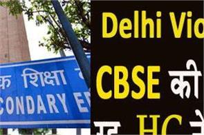 hc tells cbse to provide long term plan to students regarding board exams