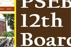 pseb board 2020 changes in the 12th datesheet check new schedule