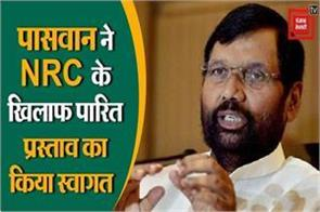 paswan welcomed the proposal of bihar legislative assembly against nrc