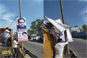 indore mc removed posters welcome cm kamal nath