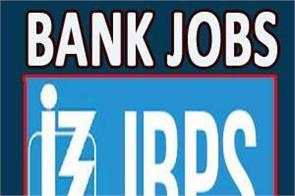 ibps so main result exam released check soon
