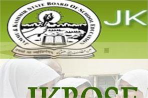 jammu division jkbose 11th class result 2019 announced