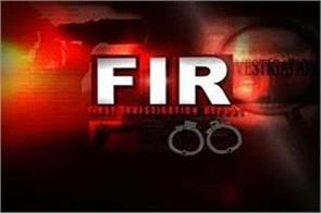 fir lodged against jklf for attempting incite violence kashmir