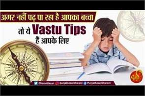 vastu tips for study