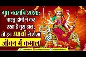 gupt navratri 2020 in hindi