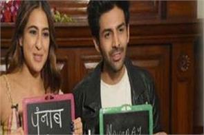 exclusive interview with sara ali khan and kartik aaryan love aaj kal starcast