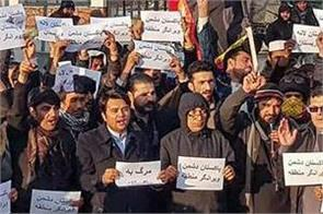 afghans protest outside pakistan embassy in kabul