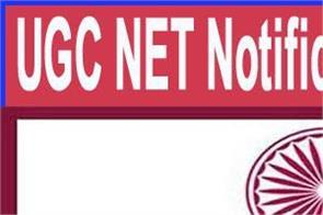ugc net notification june 2020 nta ugc net notification 2020 date soon