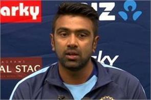 nz v ind 1st test day 3 ashwin said  giving goals is still far away