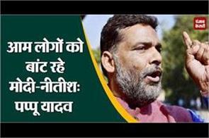 pappu yadav accuses modi nitish of dividing people