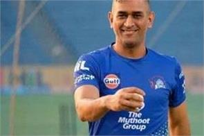 ipl 2020 dhoni will start training on the ground on this day