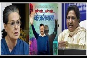 kejriwal again in delhi congress bsp sweep