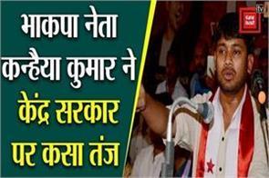 kanhaiya kumar gave statement against central government