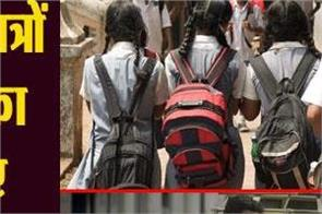 lockers in state run schools to ease burden of students