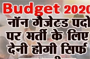 union budget 2020 common entrance test for non gazetted jobs in govt offices