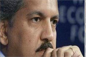 anand mahindra could not stop his tears after watching this video