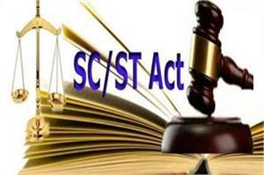 supreme court will give verdict on the legality of sc  st act on monday