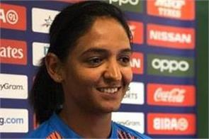 harmanpreet said  now we are not dependent on 2 3 players