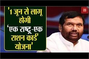 declaration of ram vilas paswan