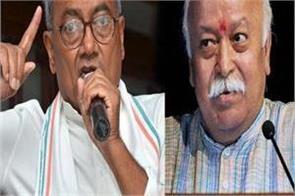 statement mohan bhagwat digvijay attack modi govt who happy modi shah govt