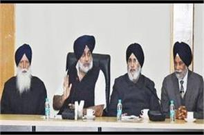 akali dal protest against congress government from 13 february
