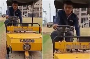 ms dhoni trying his hands on pitch roller machine at jsca