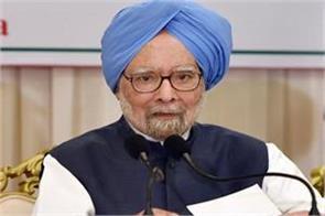 manmohan singh said nationalism and misuse of bharat mata ki jai