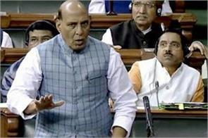 rajnath said  politics is not good on sensitive issue