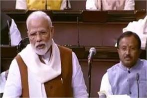a word of pm modi s speech removed from the rs proceedings