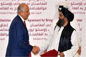 us taliban pact