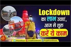 lockdown and janata curfew