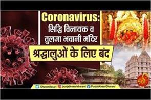 coronavirus siddhi vinayak and tulja bhawani temple closed for devotees