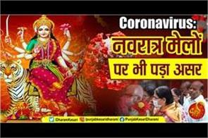 coronavirus also affected the navratri fairs