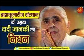 dadi janaki died of brahma kumaris institute