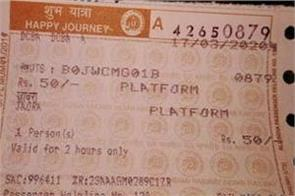 platform tickets for rs 50 at stations