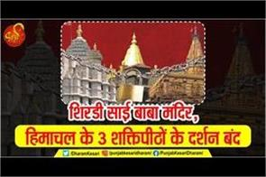 shirdi sai baba temple and 3 shakti peethas of himachal closed