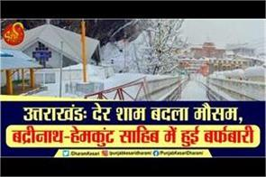 snow in badrinath and hemkunt sahib