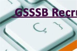 gsssb recruitment 2020 apply online for 408 surveyor posts