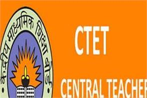 cbse ctet 2020 last date for submission of fees for cbse ctet today