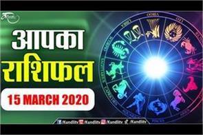 15 march 2020 rashifal