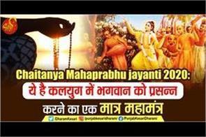 chaitanya mahaprabhu jayanti 2020