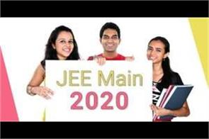 check here jee mains 2020 all important information