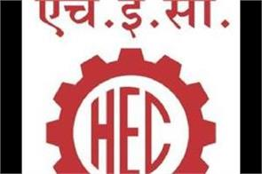 bumper recruitment in hec check the details