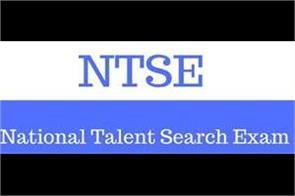 ntse 2020 first phase results declared click here to check it out
