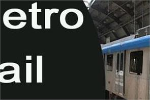 metro rail recruitment 2020 for 315 posts